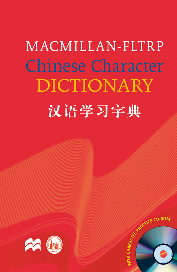 Discover China FLTRP Chinese Character Dictionary Paperback + CD-ROM Pack