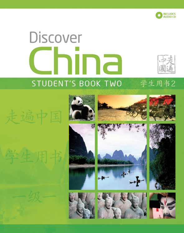 Discover China Level 2 Student