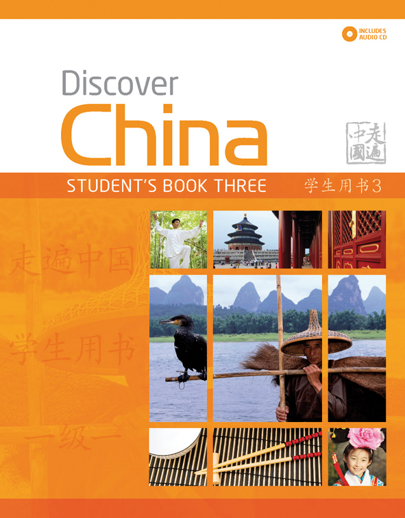 Discover China Level 3 Student