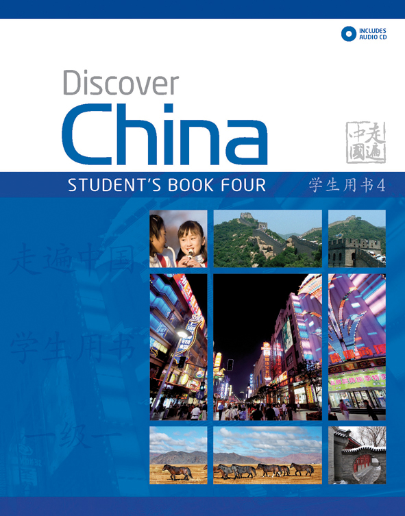 Discover China Level 4 Student